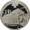 3 рубля 2008 года К 450-летию добровольного вхождения Удмуртии в состав Российского государства