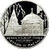 3 рубля 2010 года Церковь Пресвятой Троицы, г. Санкт-Петербург