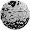 100 рублей 2007 года Международный полярный год