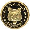 50 рублей 1996 года Амурский тигр