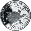 1 рубль 2003 года Дальневосточная черепаха