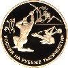 100 рублей 2000 года 300-летие учреждения Петром I Приказа рудокопных дел