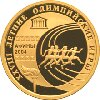 50 рублей 2004 года XXVIII Летние Олимпийские Игры, Афины